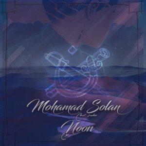 آهنگ محمد سلان نون