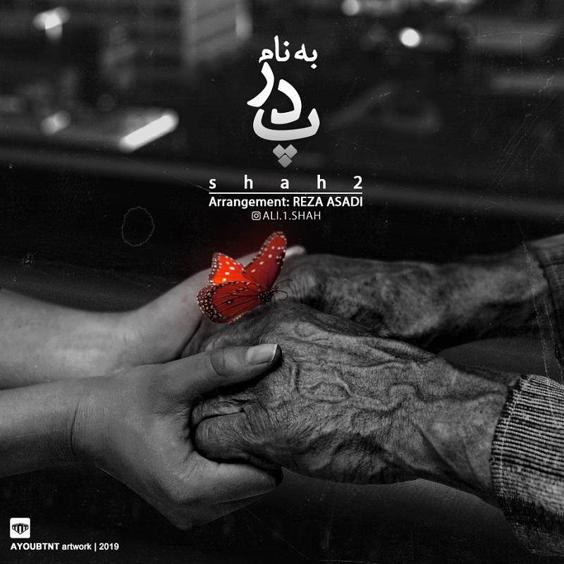 آهنگ علی شاه2 بنام پدر